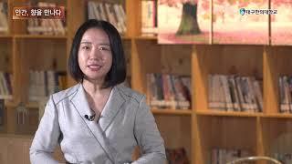 대구한의대KMOOC인간향香을 만나다 강좌소개영상