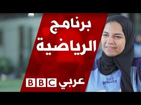 واقع المرأة الرياضية: كرة القدم الأمريكية في مصر  - 14:21-2017 / 5 / 16