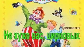 Не хуже вас, цирковых Денискины рассказы