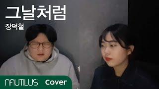 그날처럼(듀엣ver.) - 장덕철 cover by 노틸러스(nautilus) with 박지혜 of 푸믄