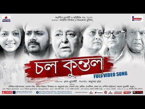 CHOL KUNTAL | OFFICIAL VIDEO SONG | Anupam Roy | Bengali Movie | Artage Music (2017)