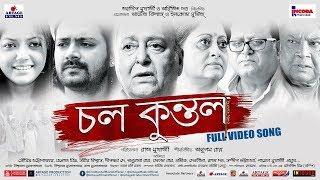 CHOL KUNTAL   OFFICIAL VIDEO SONG   Anupam Roy   Bengali Movie   Artage Music (2017)