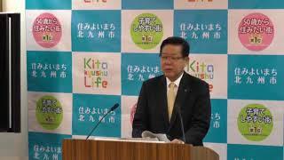 平成29年12月13日(水曜日)北九州市長記者会見