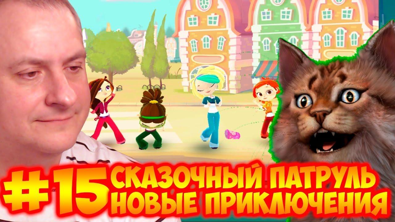 Сказочный Патруль 2 Новые Приключения! Новое! #15 Канал ...