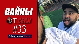 Свежая подборка вайнов SekaVines / Выпуск №33