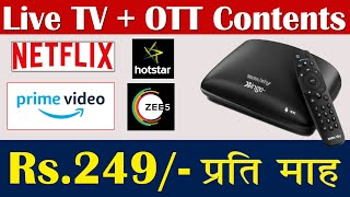 Tata Sky Binge Plus - Live TV and OTT contents at Rs.249/month | The 117