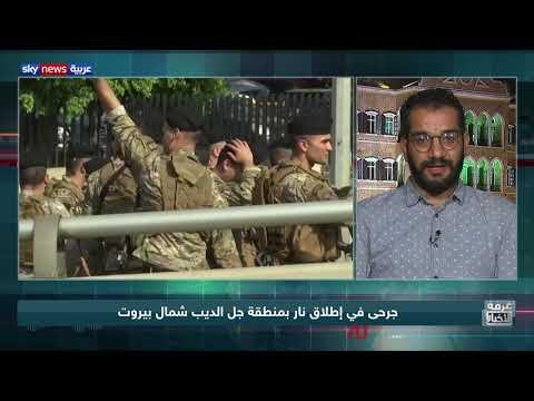 تصريحات عون تعيد الزخم للحراك اللبناني  - نشر قبل 7 ساعة