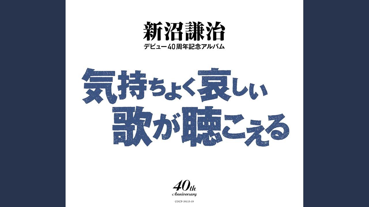日野美歌・葵司朗 男と女のラブゲーム 歌詞&動画視聴 - 歌ネット