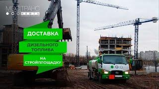 Доставка дизельного топлива на строительные площадки от ООО