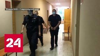 Золотые горы ставропольского гаишника: как майор Афанасиев сколотил целое состояние - Россия 24