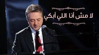 مروان خوري يغني لعبد الوهاب - لا مش انا اللي أبكي من برنامج طرب مع مروان خوري