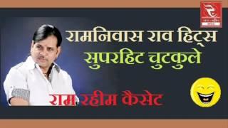 Repeat youtube video Ramniwas Rao | मारवाड़ी चुटकले | Pramod Audio Lab | राव जी की कॉमेडी | Funny Audio | Online Jokes