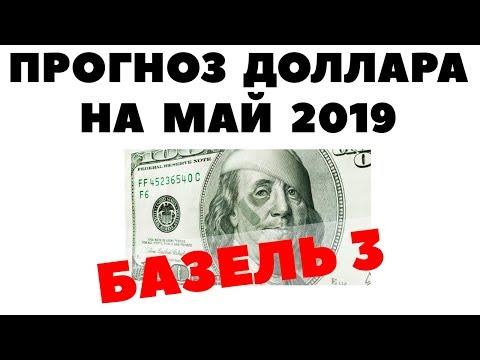 💲БАЗЕЛЬ 3💲. Прогноз курса доллара на май 2019. Доллар рубль в мае 2019 в России