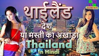 थाईलैंड देश या मस्ती का अखाड़ा // Thailand a country of enjoy