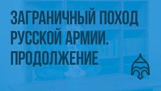 Заграничный поход русской армии. Продолжение. Видеоурок по истории России 8 класс