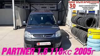Газов инжекцион Peugeot Partner 1.6 110кс 2005г - Stag 200 Go Fast  Кинг България ЕООД