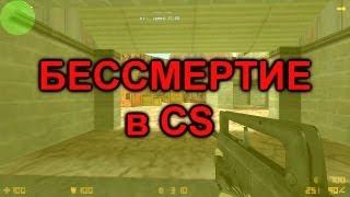 Бессмертие в CS на de_nuke - [Уроки паблика #3]