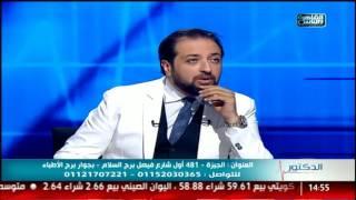 الدكتور | كيف تؤثر الدوالي علي القدره الانجابيه مع د. صلاح زيدان