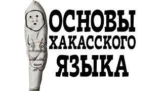 Урок 1 / Хакасская речь и немного теории / Школа Хакасского языка