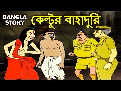 Bengali Stories for Kids - কেল্টুর বাহাদুরি | Bangla Cartoon | Rupkothar Golpo | Bengali Golpo thumbnail