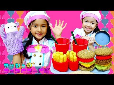 コラボ♡マッシュ店長のファストフード店♡毛糸のハンバーガーとピザでごっこ遊び☆☆☆himawari-CH