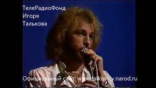 Сольный концерт Игоря Талькова в г Пятигорске от 14 сентября 1990г