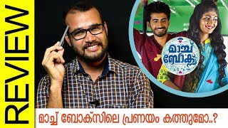 Matchbox Malayalam Movie Review by Sudhish Payyanur | Monsoon Media