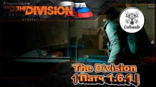The Division   Патч 1.6.1   Борьба с кликерами и пресеты  