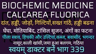 बायोकेमिक औषधि कल्केरिया फ्लोरिका, सदैव ध्यान में रखने योग्य,स्वयम् डाक्टर बनें भाग 339