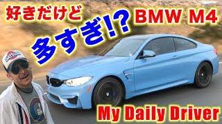 BMW M4!走りも最高だけどBMW多過ぎる⁉️目立ちたがりは色で勝負!Steve