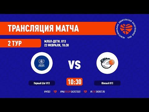 Первый Шаг U13 – Южный U13. МЛБЛ-Дети U13. Тур 2. Сезон 2020/21