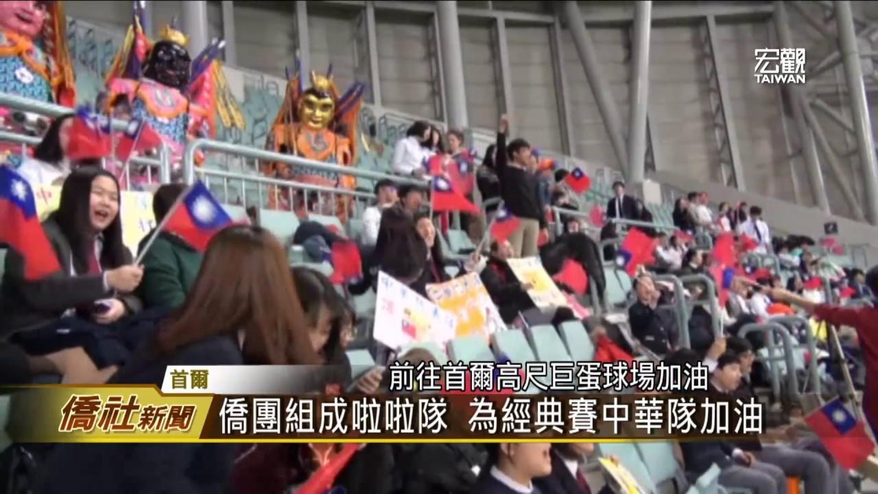 僑胞加油團三天為中華隊加油打氣—宏觀僑社新聞 - YouTube