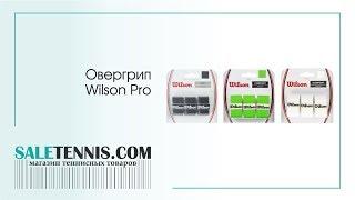 Овергрип Wilson Pro Overgrip обзор от Saletennis.com