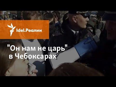 "АКЦИЯ ""ОН НАМ НЕ ЦАРЬ"" В ЧЕБОКСАРАХ"