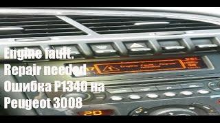 Peugeot 3008 и ошибка P1340
