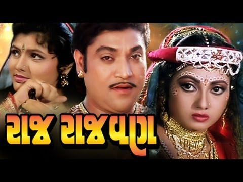 Raj Rajwan Full Movie- રાજ રાજવણ - Ramesh Mehta -Naresh Kanodia-Gujarati Action Romantic Comedy Film