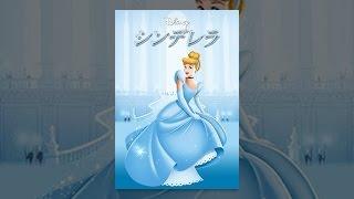シンデレラ(日本語吹替版) thumbnail
