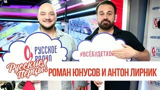 Смотреть Антон Лирник и Роман Юнусов в утреннем шоу «Русские Перцы» онлайн