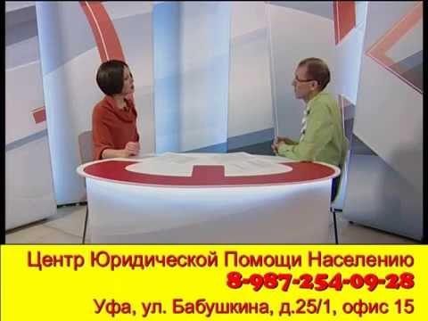 Как защититься от коллекторов - на ТК Вся Уфа - передача Эксперт (сокр для сайта 2)