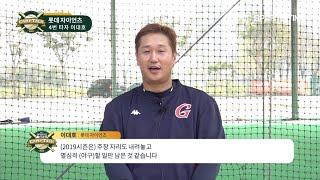 [KBO 리그] 롯데 자이언츠의 4번타자 이대호(스포츠타임 캠프톡)