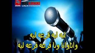 عبدالله تقي - عطيني ورور كاريوكي