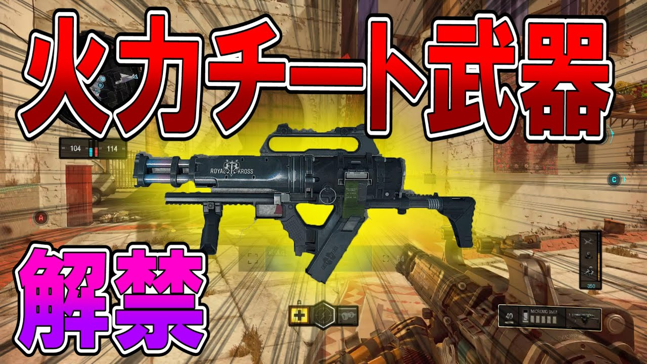【BO4】火力最強!チート武器解禁!!!  【ななか】