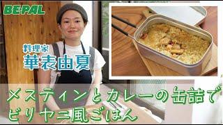 【メスティン】メスティンとカレーの缶詰でビリヤニ風ごはん【簡単レシピ】