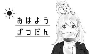[LIVE] 【朝ごはん】おはようまったり🍴