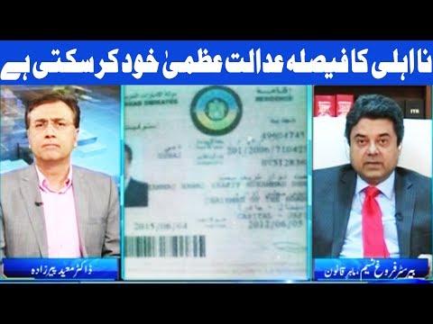 Tonight With Moeed Pirzada - 23 July 2017 - Dunya News