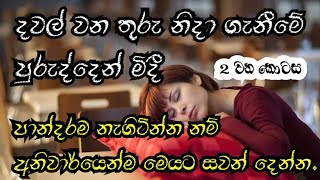 Why you should wake up early#2, Morning Motivational Video #21, Sinhala Motivational Video