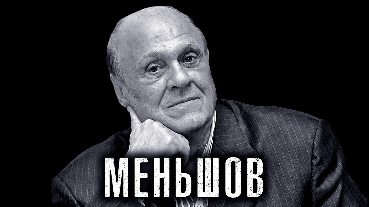 Владимир МЕНЬШОВ / Неинтервью / Лядов