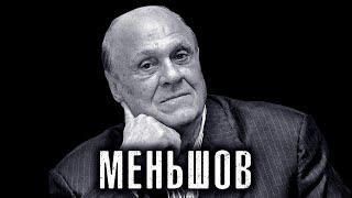 МЕНЬШОВ. Что цензура вырезала из