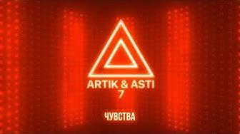 "ARTIK & ASTI - Чувства (из альбома ""7"" part 2)"