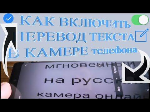 Мгновенный переводчик на русский через камеру онлайн наведением на текст